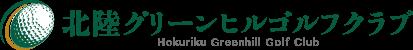 北陸グリーンヒルゴルフクラブ(旧アイランドゴルフパーク北陸グリーンヒル)の公式ロゴです。北陸グリーンヒルゴルフクラブは石川県かほく市にあります。