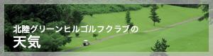 北陸グリーンヒルゴルフクラブの天気