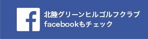 北陸グリーンヒルゴルフクラブfacebook
