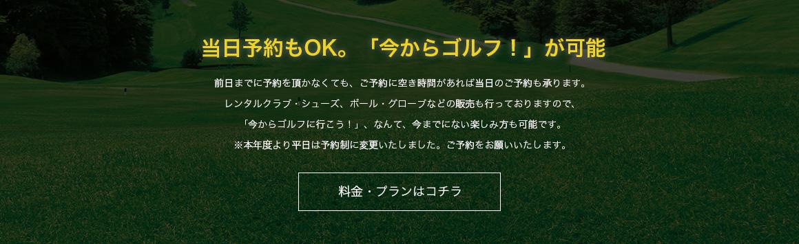 当日予約もOK。「今からゴルフ!」が可能